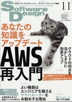 Software Design (ソフトウェア デザイン) 2018年 11月号 [雑誌]