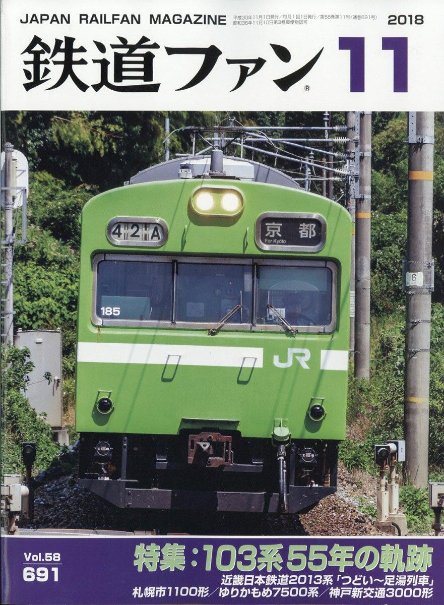 鉄道ファン 2018年 11月号 [雑誌]