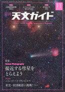 天文ガイド 2018年 11月号 [雑誌]
