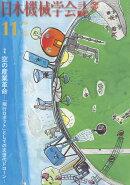日本機械学会誌 2018年 11月号 [雑誌]
