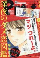 Petit comic (プチコミック) 2018年 11月号 [雑誌]