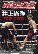 ボクシングマガジン 2018年 11月号 [雑誌]