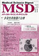 MSD (メディカル・サイエンス・ダイジェスト) 2018年 11月号 [雑誌]