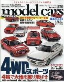 model cars (モデルカーズ) 2018年 11月号 [雑誌]
