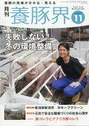 養豚界 2018年 11月号 [雑誌]
