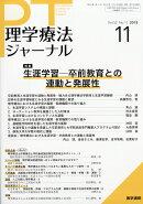 理学療法ジャーナル 2018年 11月号 [雑誌]
