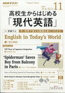 NHKラジオ 高校生からはじめる「現代英語」 2018年 11月号 [雑誌]
