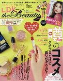 LDK the Beauty mini (エルディーケー ザ ビューティーミニ) 2018年 11月号 [雑誌]