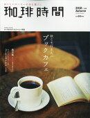 珈琲時間 2018年 11月号 [雑誌]