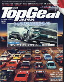 Top Gear JAPAN (トップギアジャパン) 022 2018年 11月号 [雑誌]