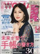 日経 WOMAN (ウーマン) 2018年 11月号 [雑誌]