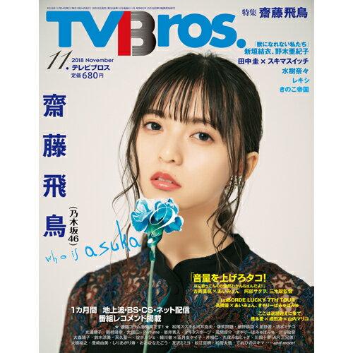 B.L.T.関東版 2018年 11月号 [雑誌]