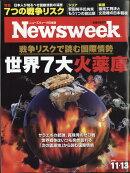 Newsweek (ニューズウィーク日本版) 2018年 11/13号 [雑誌]