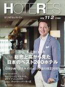 週刊 HOTERES (ホテレス) 2018年 11/2号 [雑誌]