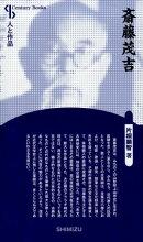 【謝恩価格本】人と作品 斎藤茂吉