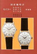 国産腕時計セイコークラウン・クロノス・マーベル増補版
