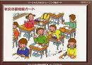 ソーシャルスキルトレーニング絵カード 状況の認知絵カード 1