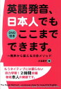 英語発音、日本人でもここまでできます。 発声から変える川合メソッド [ 川合典子 ]