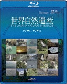 ユネスコ共同制作 世界自然遺産 アジア1/アジア2【Blu-ray】 [ (ドキュメンタリー) ]