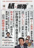 月刊 紙の爆弾 2018年 11月号 [雑誌]