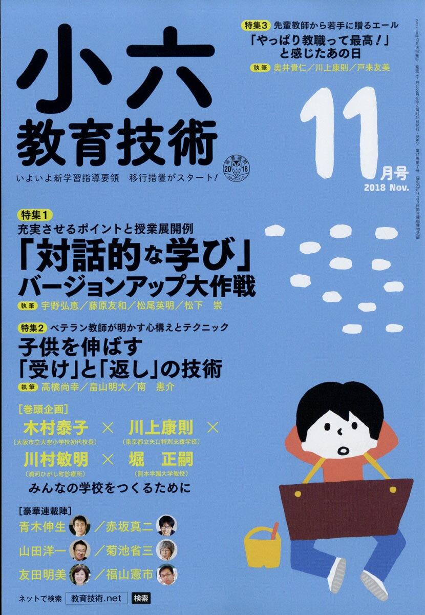 小六教育技術 2018年 11月号 [雑誌]