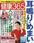 健康365 (ケンコウ サン ロク ゴ) 2018年 11月号 [雑誌]