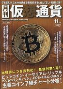 月刊仮想通貨 2018年 11月号 [雑誌]