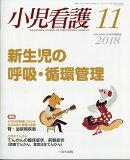 小児看護 2018年 11月号 [雑誌]
