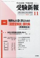受験新報 2018年 11月号 [雑誌]