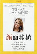 NATIONAL GEOGRAPHIC (ナショナル ジオグラフィック) 日本版 2018年 11月号 [雑誌]