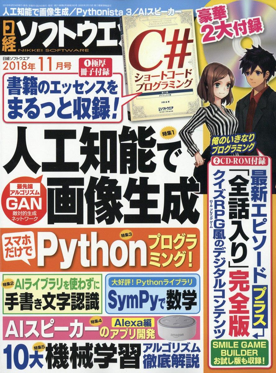 日経ソフトウエア 2018年 11月号 [雑誌]