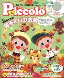 Piccolo (ピコロ) 2018年 11月号 [雑誌]