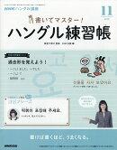 NHK テレビ ハングル講座 書いてマスター!ハングル練習帳 2018年 11月号 [雑誌]