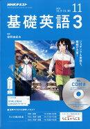 NHK ラジオ 基礎英語3 CD付き 2018年 11月号 [雑誌]
