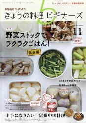 NHK きょうの料理ビギナーズ 2018年 11月号 [雑誌]