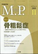 M.P. (メディカルプラクティス) 2018年 11月号 [雑誌]