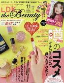 LDK the Beauty (エルディーケイザビューティー) 2018年 11月号 [雑誌]
