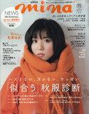 mina (ミーナ) 2018年 11月号 [雑誌]