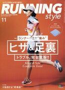 Running Style (ランニング・スタイル) 2018年 11月号 [雑誌]