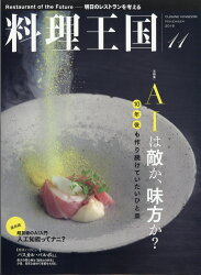料理王国 2018年 11月号 [雑誌]