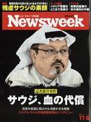 Newsweek (ニューズウィーク日本版) 2018年 11/6号 [雑誌]