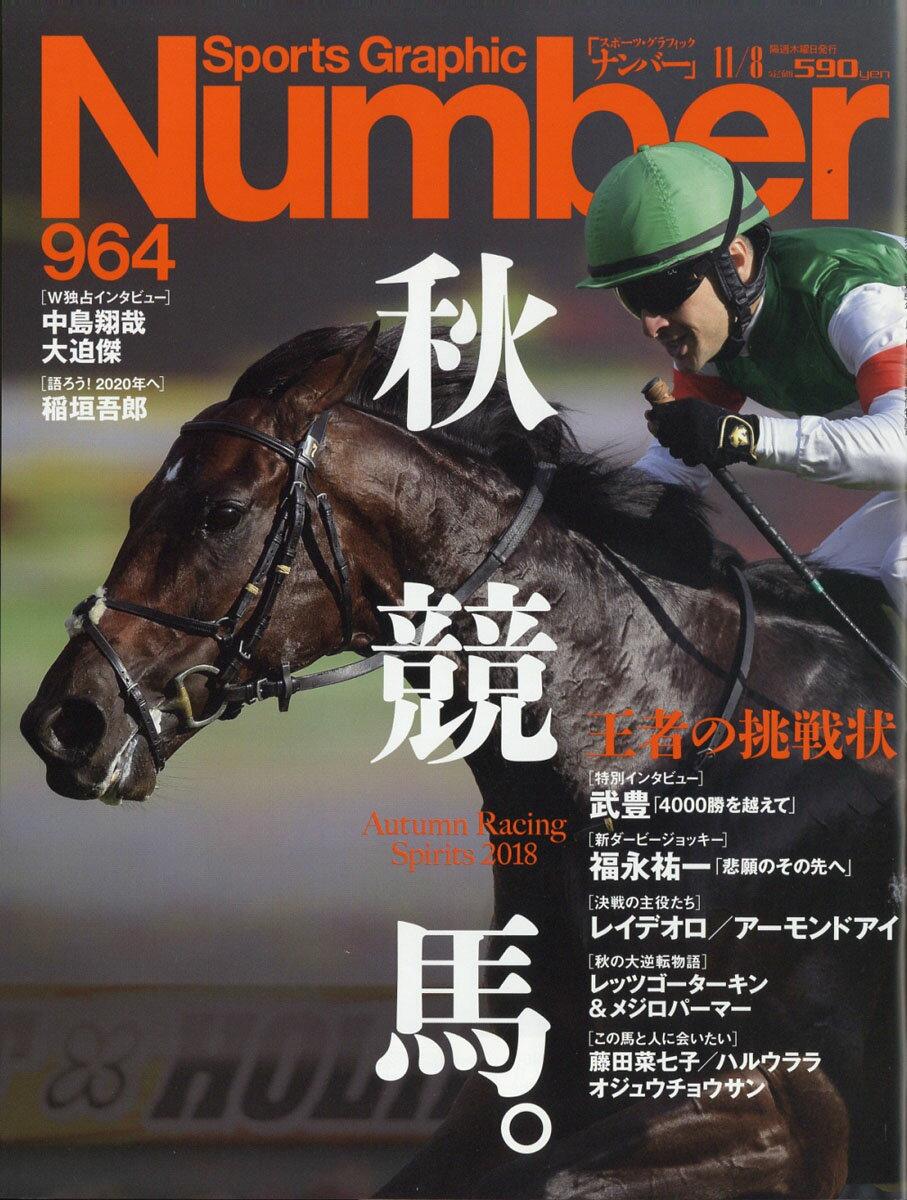 Sports Graphic Number (スポーツ・グラフィック ナンバー) 2018年 11/8号 [雑誌]