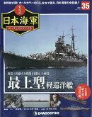 週刊 栄光の日本海軍パーフェクトファイル 2018年 11/27号 [雑誌]