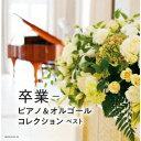 卒業ーピアノ&オルゴールコレクション ベスト [ (V.A.) ]