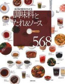 調味料とたれ&ソース568 [ 主婦の友社 ]