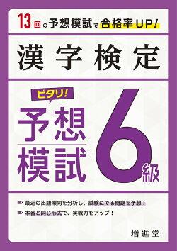 漢字検定 6級 ピタリ!予想模試
