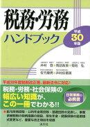 税務・労務ハンドブック(平成30年版)
