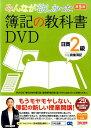 DVD>みんなが欲しかった簿記の教科書DVD日商2級商業簿記第5版