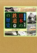 ビジュアル日本の鉄道の歴史(全3巻セット)