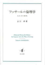 フッサールの倫理学 生き方の探究 [ 吉川孝 ]